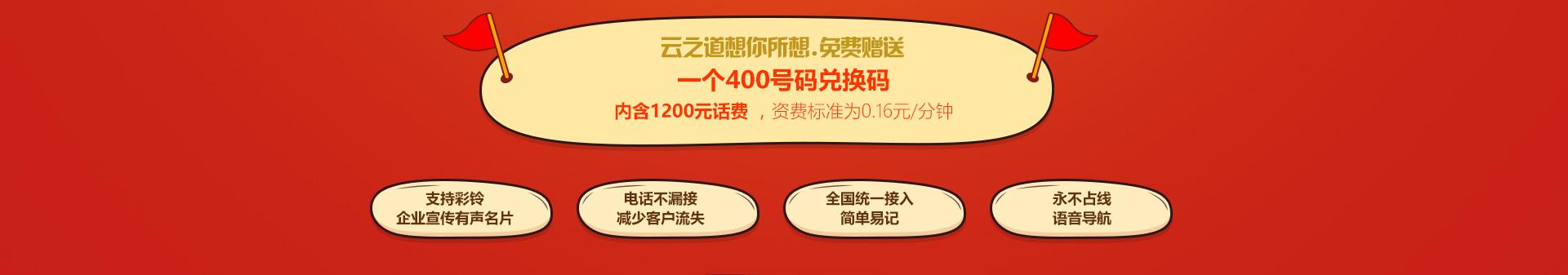400,400电话,400电话办理,400电话申请