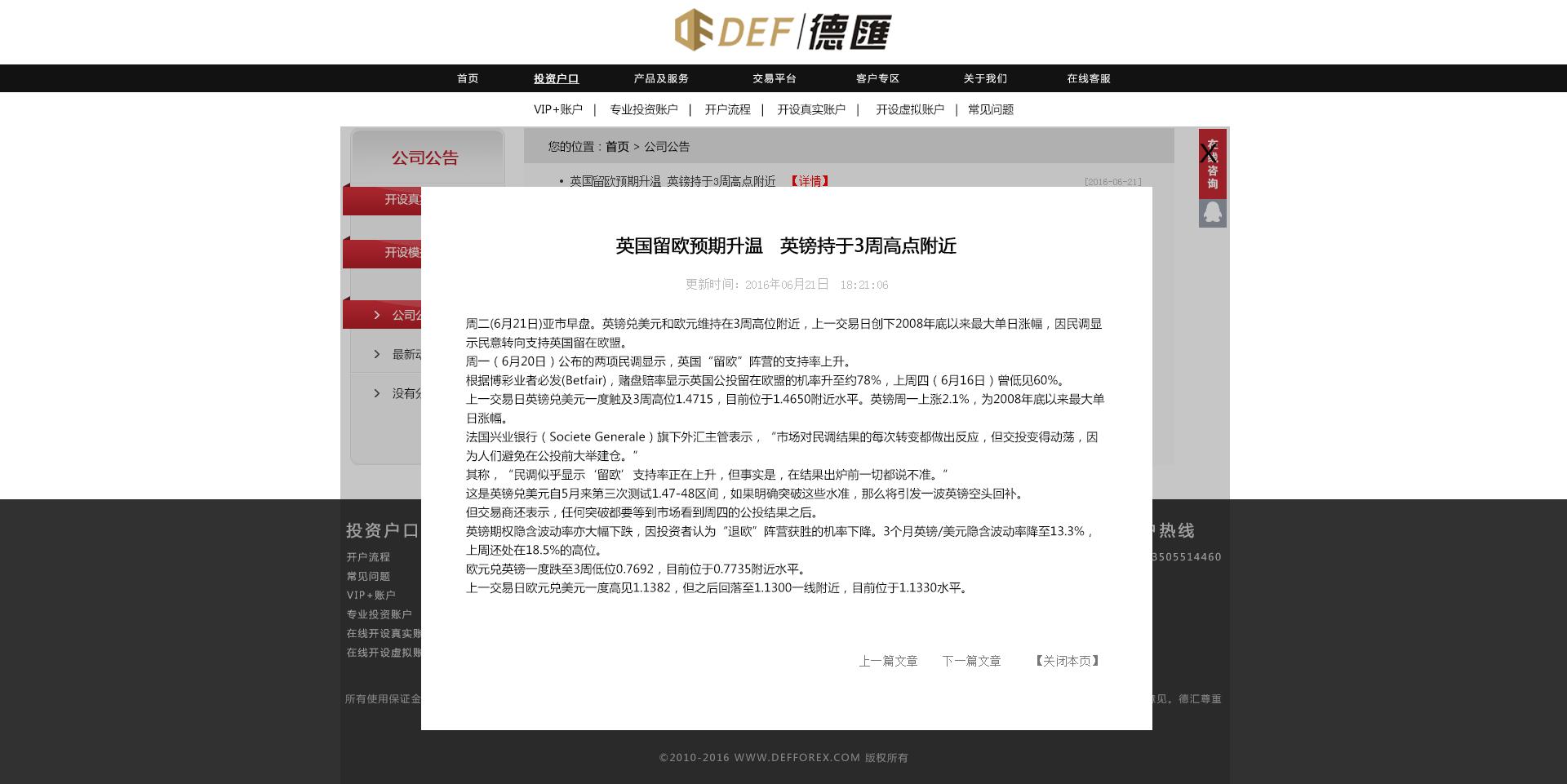 网站-列表1.jpg 德汇,全球在线交易系统UI设计(无锡)  第2张