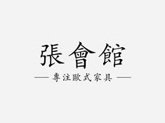 张会馆淘宝网店首页设计装修(无锡)