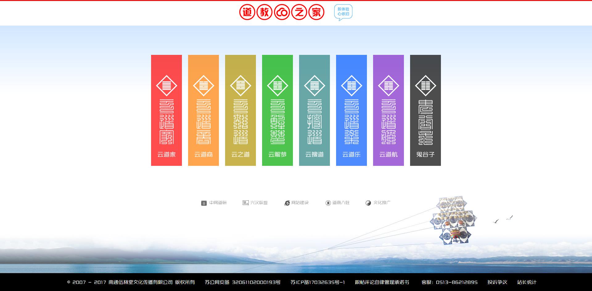 云道家-道教之家-中国道教自媒体平台-中国道教第一门户网站.png 道教之家门户首页UI设计(南通)  第1张
