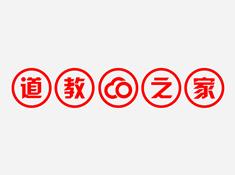 道教之家门户首页UI设计(南通)