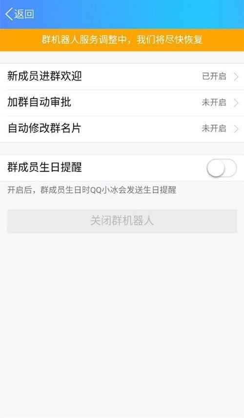 腾讯QQ群机器人暂停服务:服务调整中