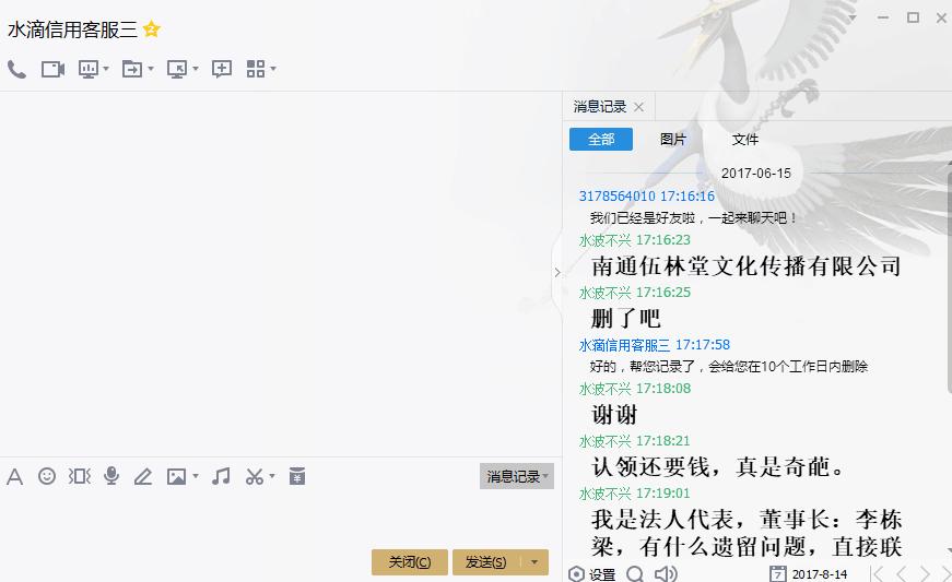 "121212.png 关于取消""水滴信用""展示公司信息通告  第1张"
