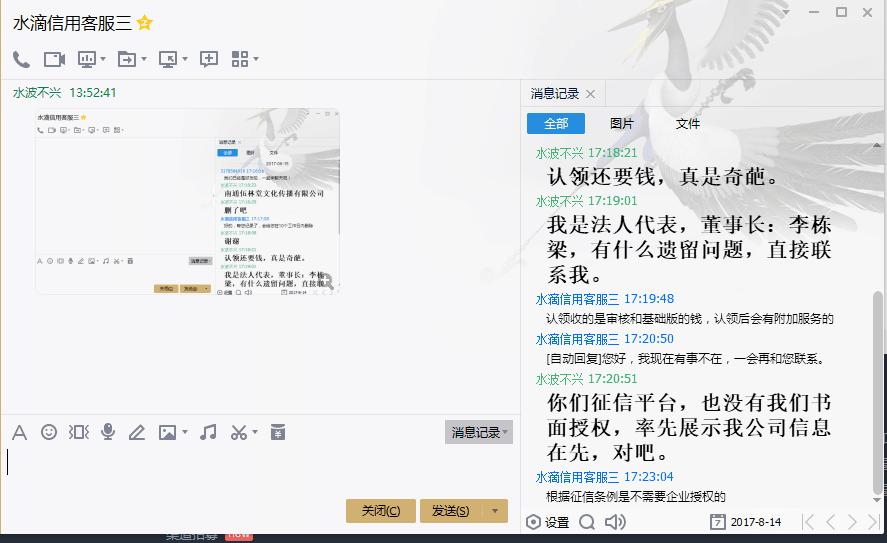 "1212.png 关于取消""水滴信用""展示公司信息通告  第2张"