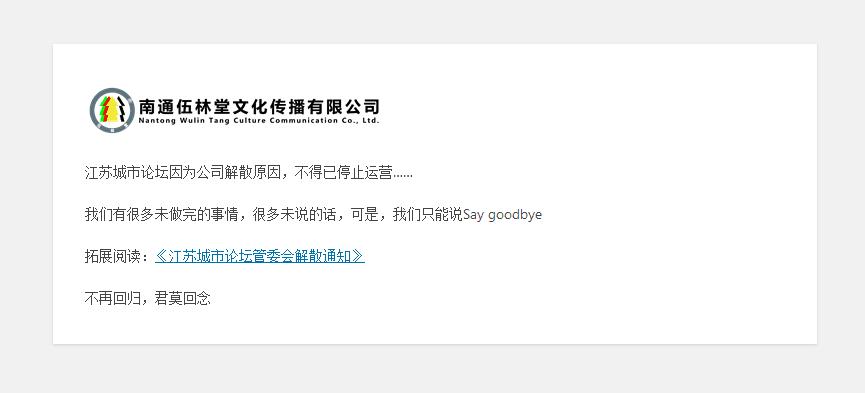 江苏城市论坛管委会解散通知