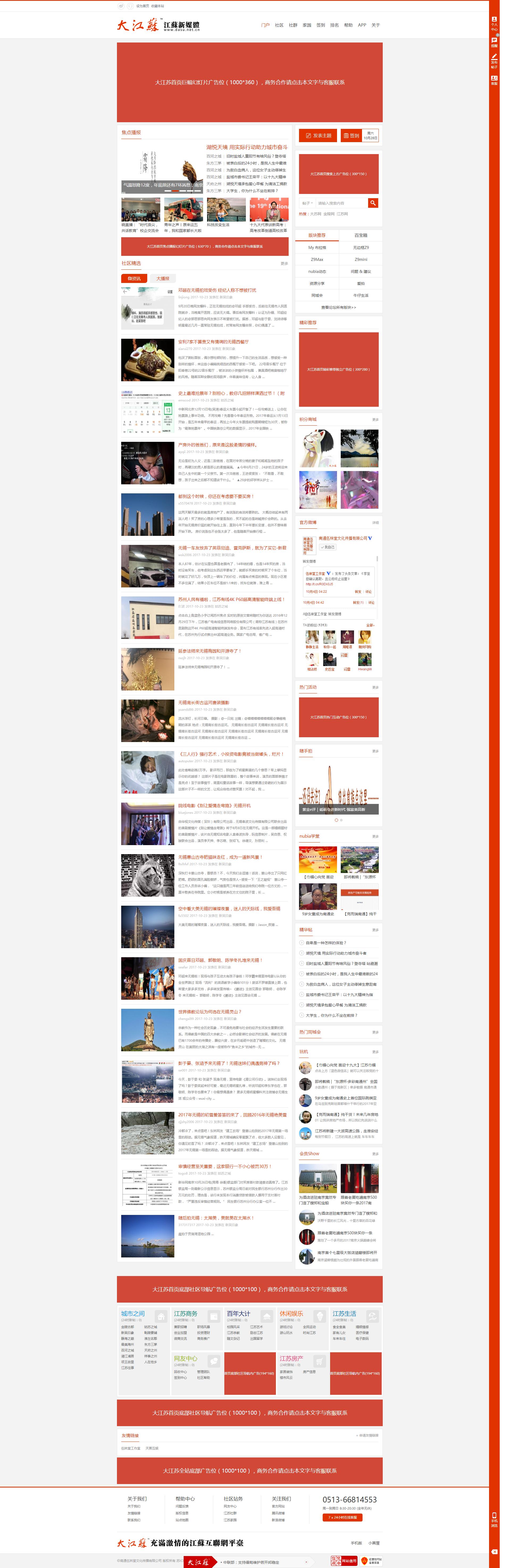 dasu1.png 大江苏-江苏新媒体电脑端构架(苏州)  第1张