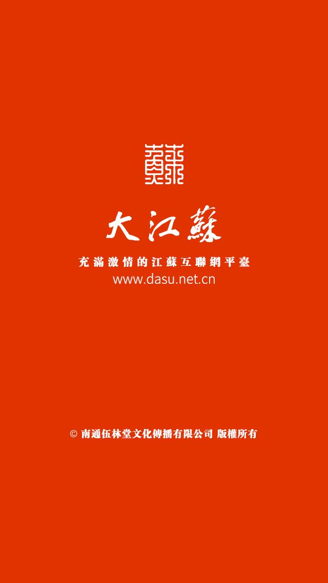 6401136.png 大江苏-江苏新媒体手机端构架(苏州)  第1张