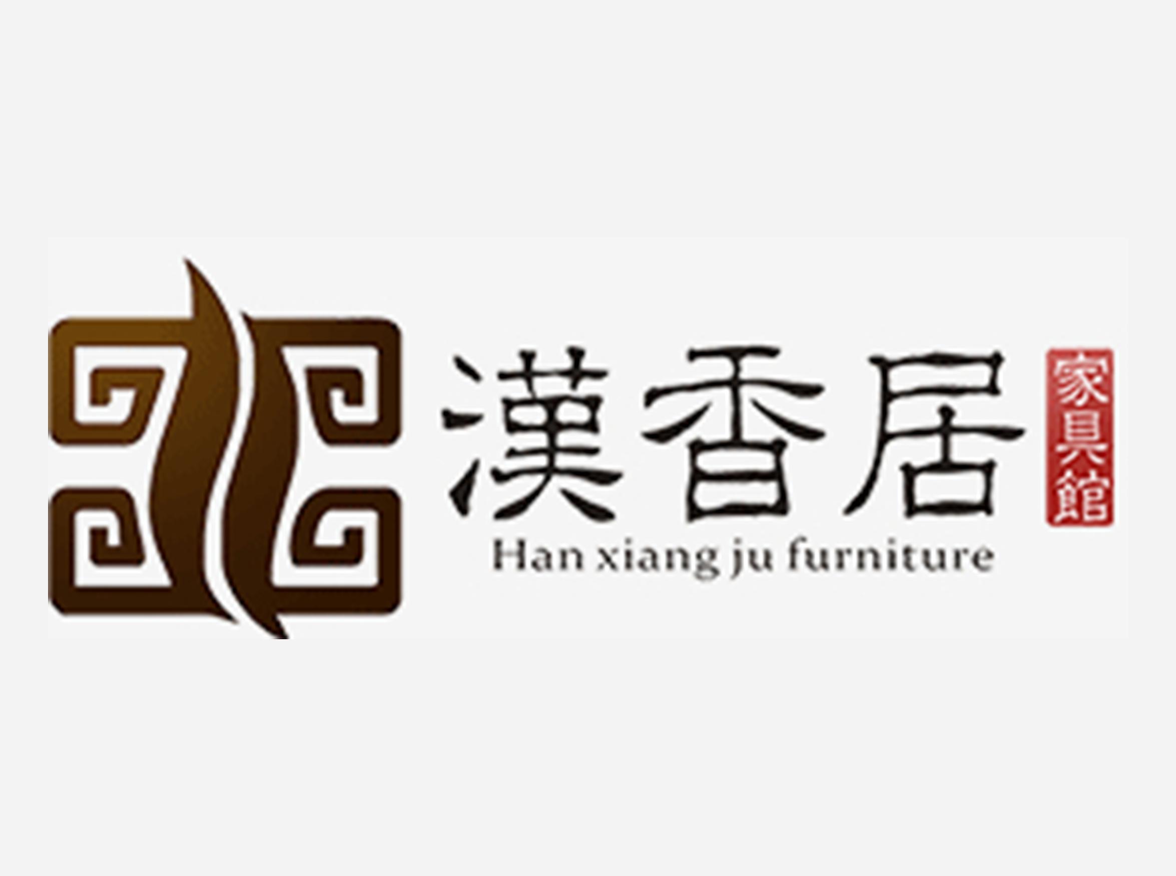 汉香居淘宝网店首页设计装修(苏州)