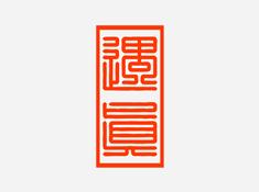南通遇真道观网站重构建设(苏州)