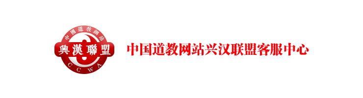 中国道教网站兴汉联盟客服中心 联系我们  第6张