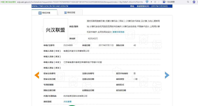 """QQ图片20171118162532.png """"兴汉联盟""""我司不可或缺的知识产权  第2张"""