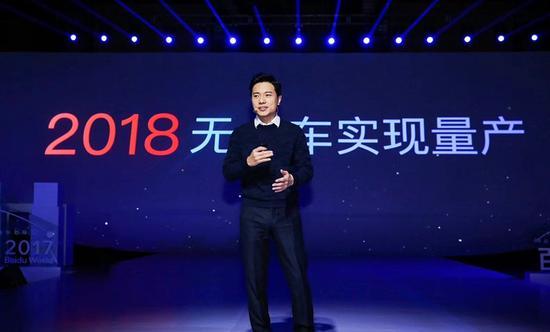 百度世界大会:李彦宏宣布自动驾驶量产提前两年