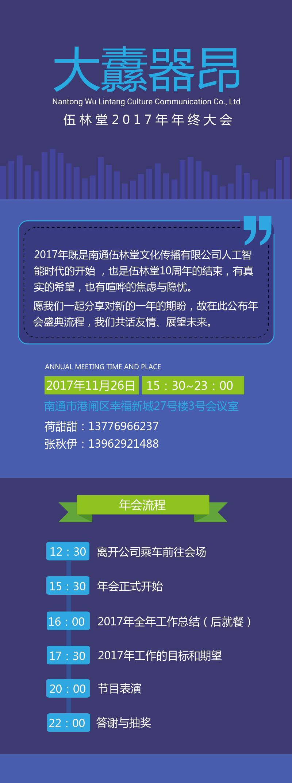 我司2017年年会于2017年11月26日举行
