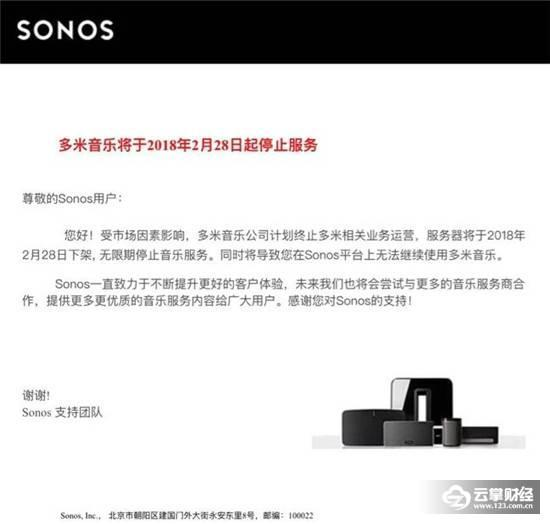 """连年亏损!买不起版权!""""中国音乐第一股""""多米音乐黯然离场 行业资讯 第2张"""
