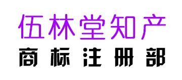 南通伍林堂文化传播有限公司商标注册部