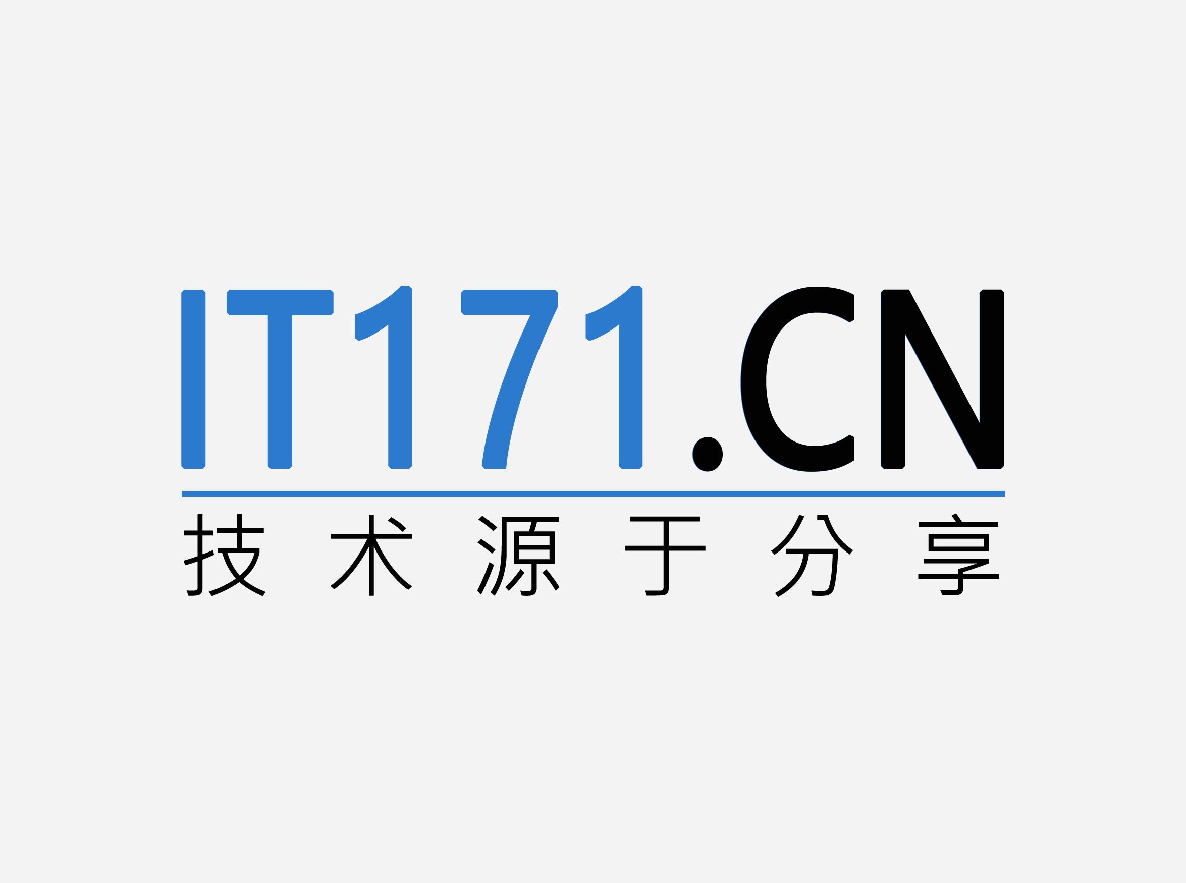 IT171中文网,技术源于分享!(南京)