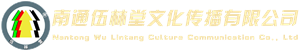 Nantong Wu Lintang Culture Communication Co., Ltd