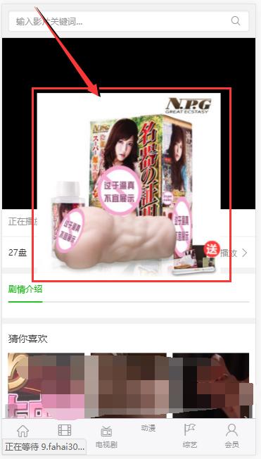 羊驼互娱被植入色情视频、广告情况说明