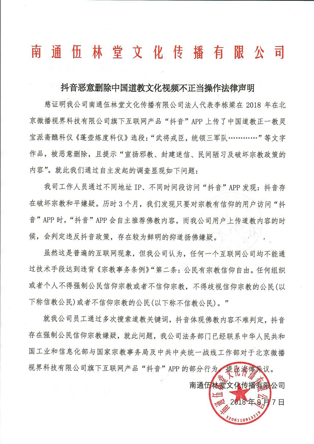 抖音恶意删除中国道教文化视频不正当操作法律声明