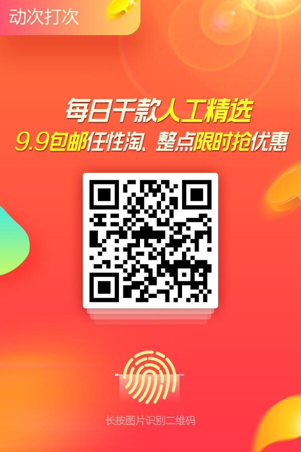 QQ图片20180916181114.jpg 动次打次-淘宝优惠券全线设计(本部)  第7张