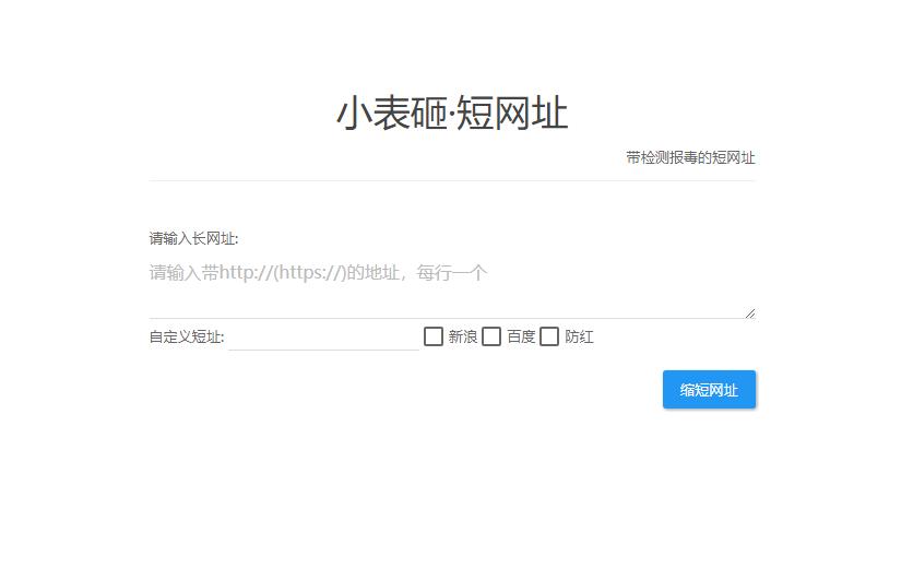 小表砸·短网址(本部) 网站设计 第1张