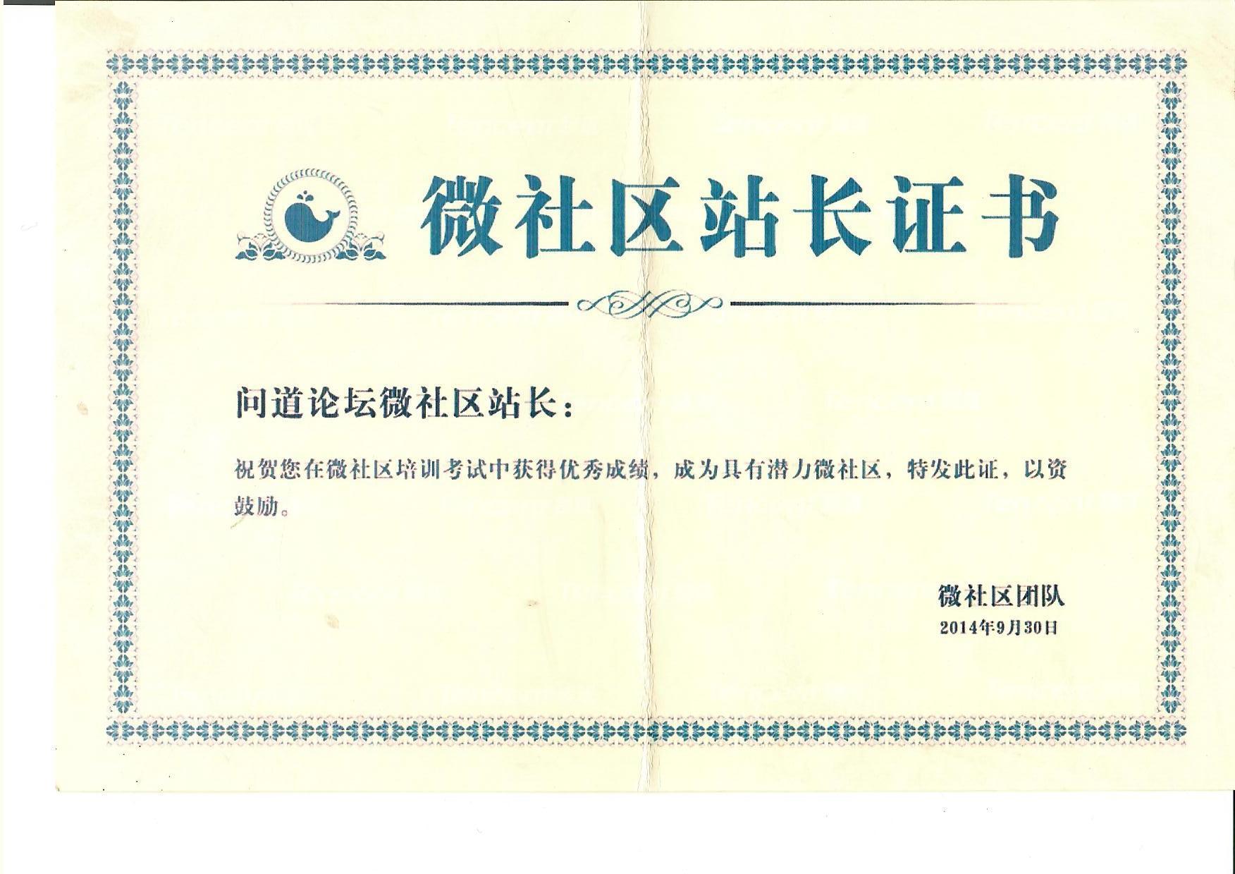 2014年9月30日:腾讯微社区站长证书