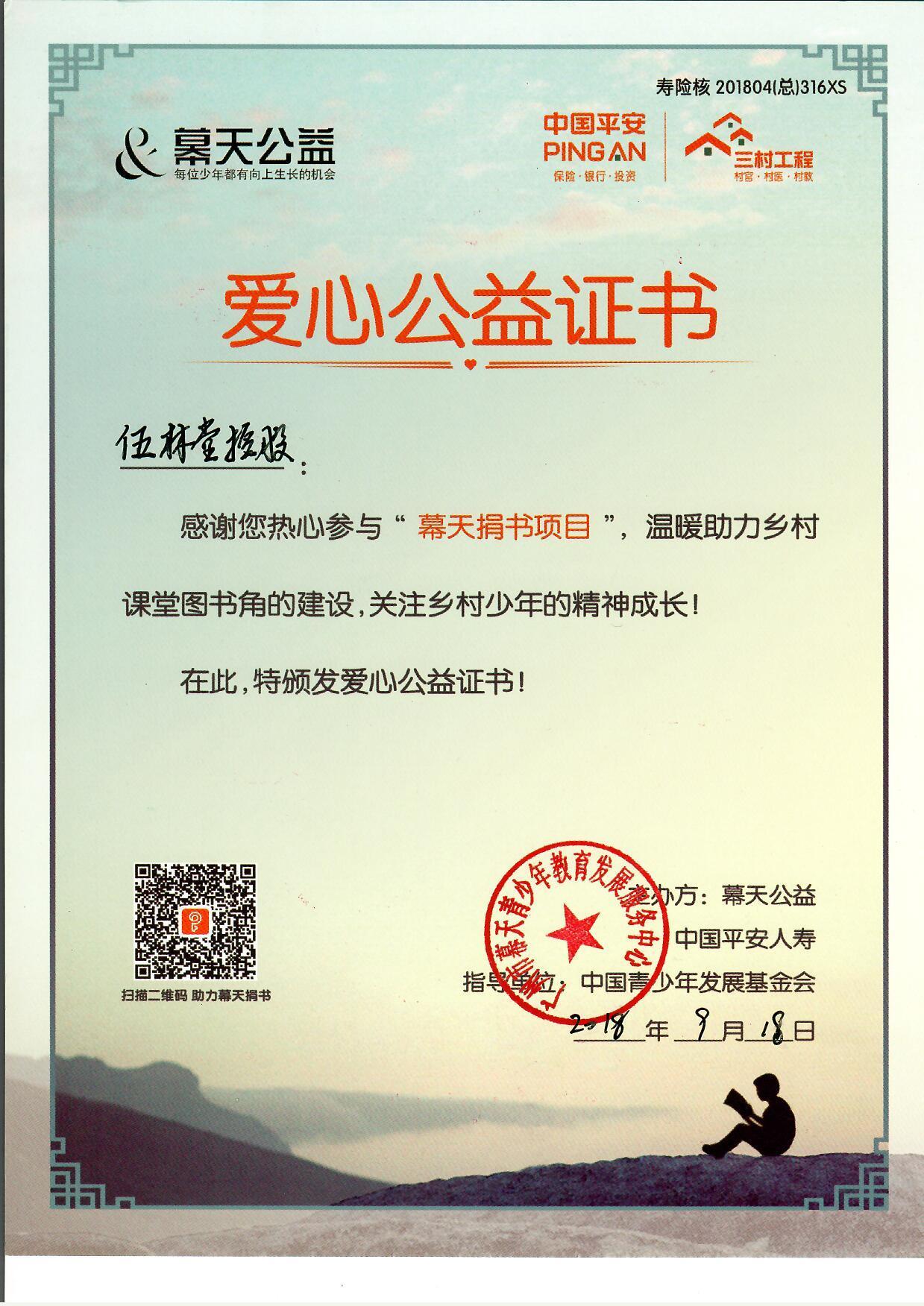 """2018年09月18日:中国平安幕天捐书活动""""爱心公益证书"""""""