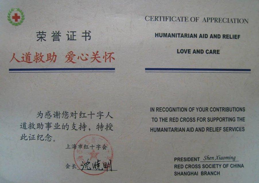 2016年12月02日:上海市红十字会捐赠荣誉证书