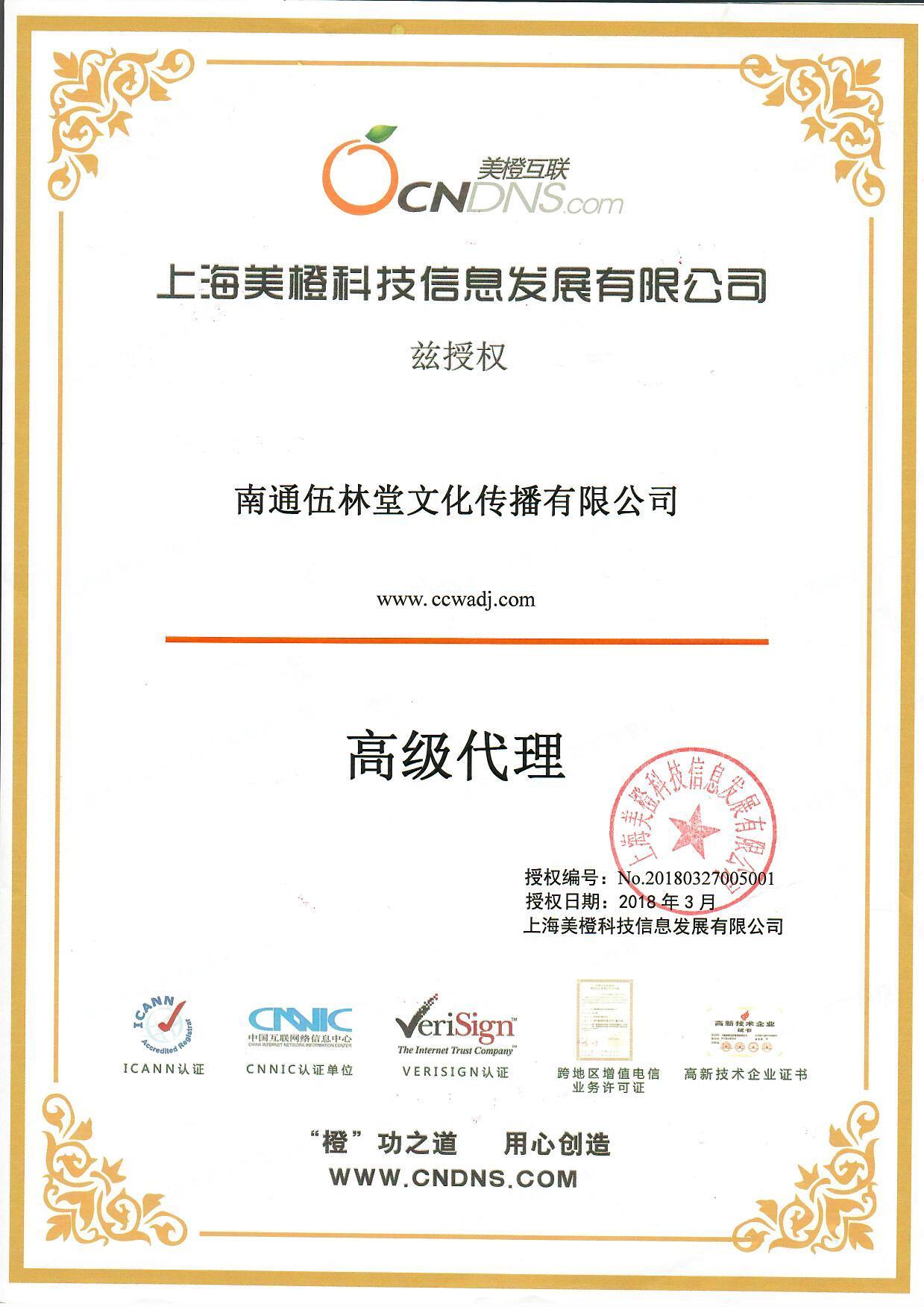 2018年03月27日:成为上海美橙科技信息发展有限公司高级代理
