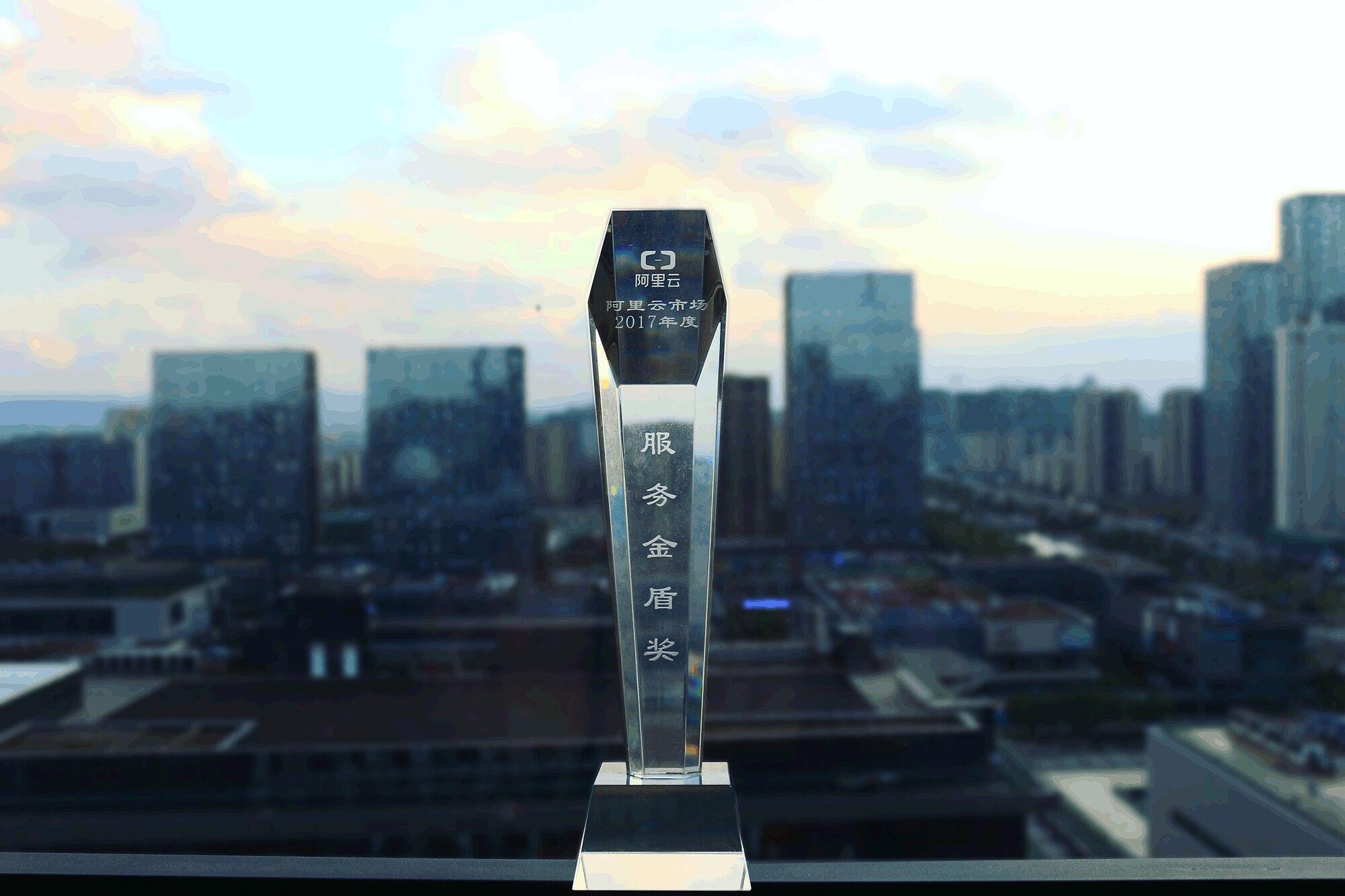 2017年10月26日,阿里云市场2017年金盾服务奖