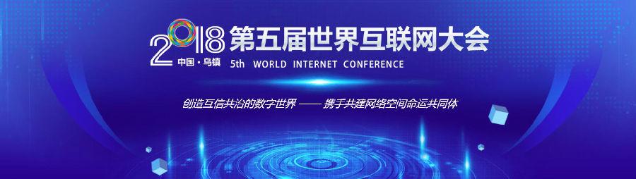 拥抱互联网,跻身全世界。伍林堂应邀参加世界互联网大会