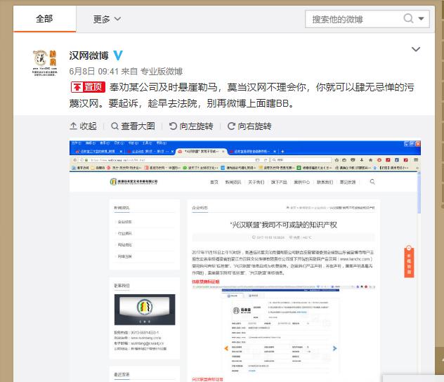 汉网微博陈泽佳侵权通告