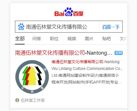 """恭喜伍林堂官方与IT171中文网获得百度""""官网""""标识展示  第1张"""