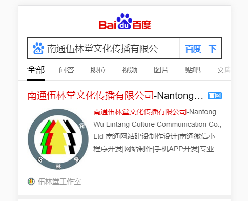 """恭喜伍林堂官方与IT171中文网获得百度""""官网""""标识展示"""