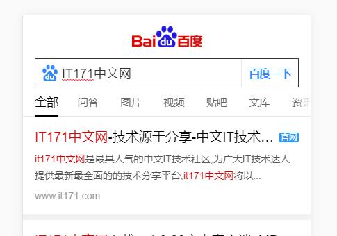 """恭喜伍林堂官方与IT171中文网获得百度""""官网""""标识展示  第2张"""