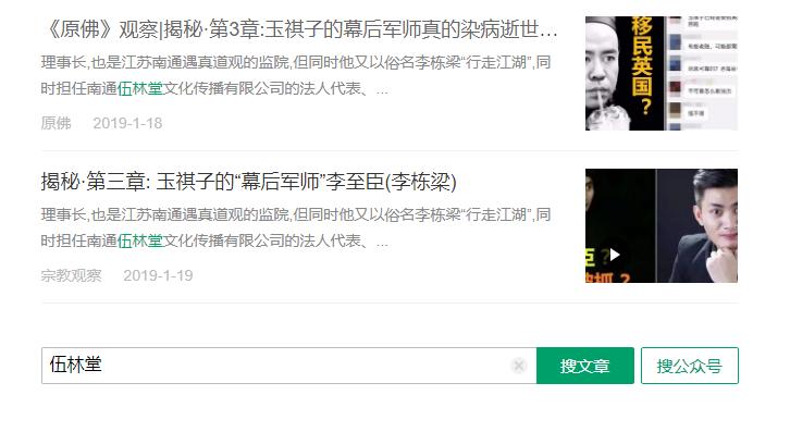 "image.png 部分散布""伍林堂""谣言者实际操控者系梅林镇政府  第2张"