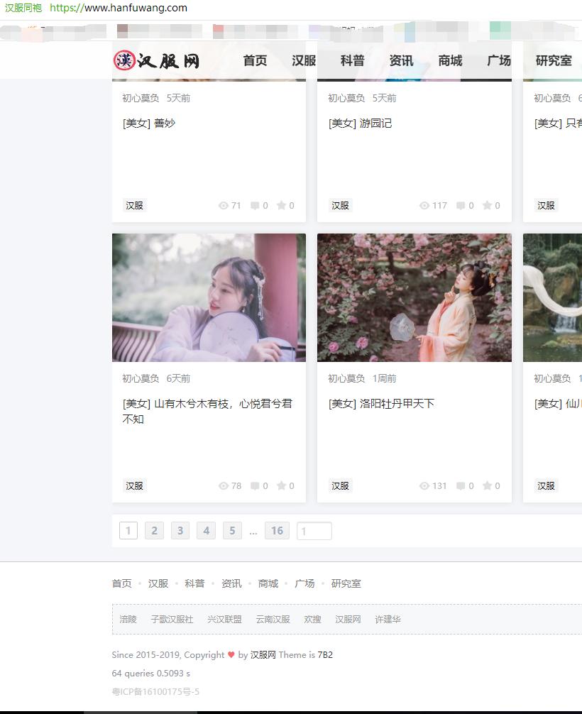 """辟谣:我司""""兴汉联盟""""未与hanfuwang.com友情链接"""