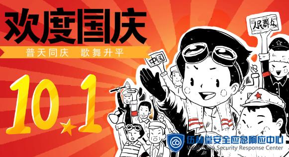 伍林堂2019国庆节放假通知