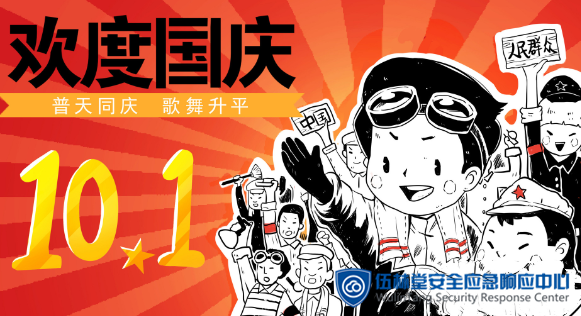 wnl_pc.png 伍林堂2019国庆节放假通知  第1张