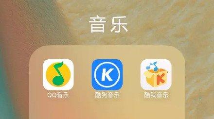 QQ音乐/酷狗/酷我抱团发展,网络免费音乐时代彻底结束