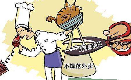 上海网络餐饮新规9月1日实施:外卖餐器需防灰防水