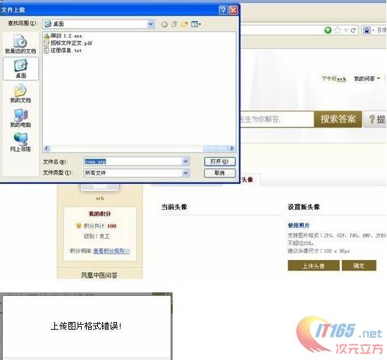 凤凰网上传漏洞导致突破上传限制及修复方案