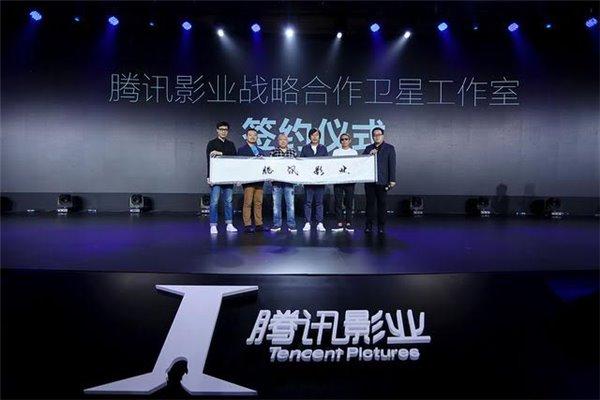 腾讯影业计划对国内外电影制作投资20亿元