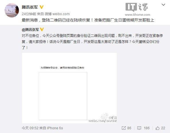 微信公众平台身份验证出问题,腾讯称正在修复