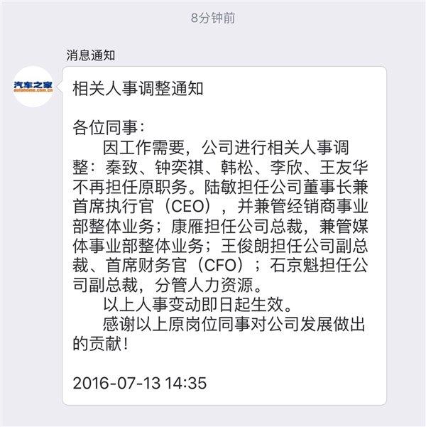 汽车之家高层震荡:多人离职,王俊朗任CFO