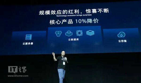 阿里云宣布大降价:核心产品最高降50%