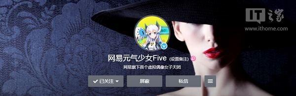 """ChinaJoy2016:网易推出国内首个虚拟偶像团体""""元气少女Five"""""""