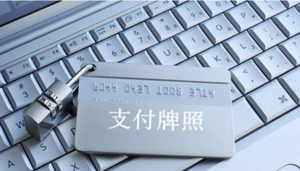 支付牌照热烧到香港:业务应该怎么开展?