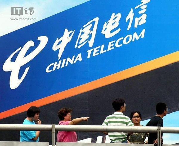 中国电信2016上半年净利润达116.73亿元,移动用户破2亿