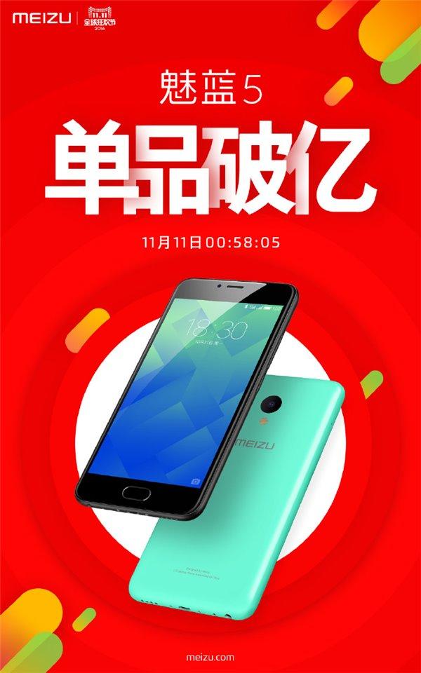搭载YunOS:双11魅蓝5销售额58分钟破1亿